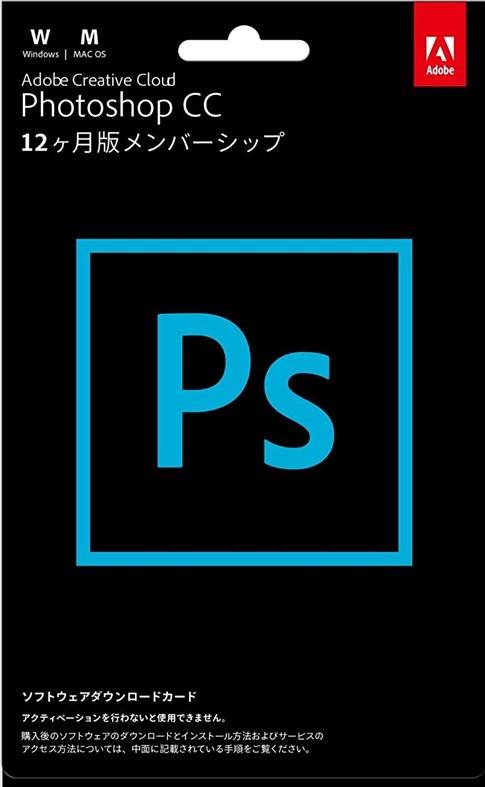 Adobe Photoshop CC (Creative Cloud) アドビ フォトショップ クリエイティブクラウド 12か月版 カード版 2台用(Mac/Windows)