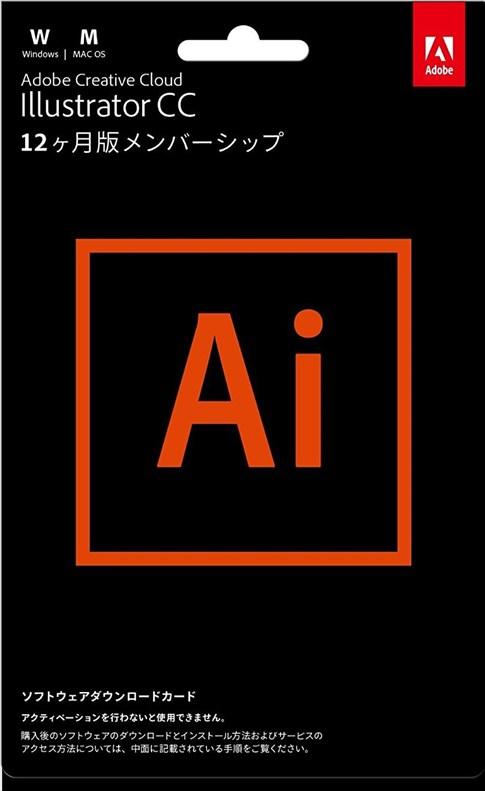 【当店全品エントリーでポイント10倍】Adobe Illustrator CC (Creative Cloud) アドビ イラストレーター クリエイティブクラウド 12か月版 カード版 2台用(Mac/Windows)
