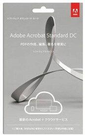 Adobe Acrobat Standard DC アドビ アクロバット スタンダード 36か月版(サブスクリプション) Windows&Mac対応 POSAカード版