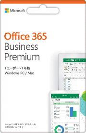 Microsoft Office 365 Business Premium マイクロソフト オフィス ビジネスプレミアム カード版 1ユーザー5台用 1年版ライセンス【Windows/Mac用】
