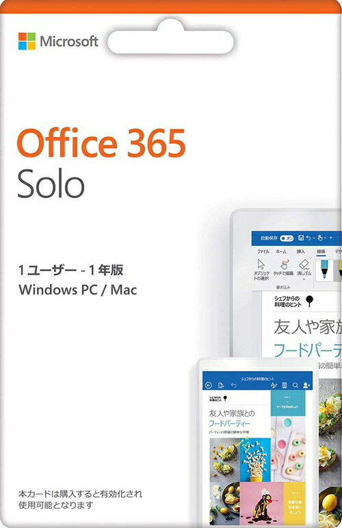 Microsoft Office 365 Solo マイクロソフト オフィス 2016 カード版 1ユーザー5台 1年版ライセンス[Word/Excel/PowerPoint/Outlook/OneNote/Publisher/Access]【Windows/Mac対応】
