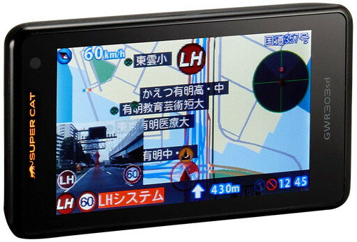【当店全品エントリーでポイント10倍】Yupiteru(ユピテル)GWR303sd スーパーキャット GPS&レーダー探知機 [GPS/一体型/フルマップ表示/静電式タッチパネル/ガリレオ衛星対応/大画面3.6インチ]
