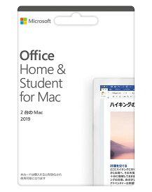 マイクロソフト オフィス Microsoft Office Home & Student 2019 for Mac(Word/Excel/PowerPoint) 1ユーザー2台用 永続ライセンス ホーム&スチューデント カード版【Mac用】