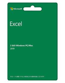 マイクロソフト エクセル 2019 Microsoft Office Excel 1ユーザー2台用 オフィス 単体ソフト 永続ライセンス 表計算 カード版【Windows/Mac用】