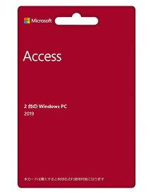 マイクロソフト アクセス 2019 Microsoft Office Access 1ユーザー2台用 オフィス データベース 単体ソフト 永続ライセンス カード版【Windows用】