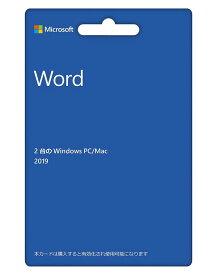 マイクロソフト ワード 2019 Microsoft Office Word 1ユーザー2台用 オフィス 単体ソフト 文章作成 永続ライセンス カード版【Windows/Mac用】