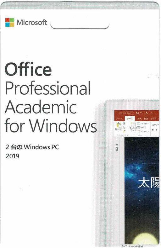 マイクロソフト オフィス Microsoft Office Professional Academic 2019 for Windows 1ユーザー2台用 永続ライセンス(Word/Excel/Outlook/PowerPoint/OneNote/Access/Publisher)プロフェッショナル アカデミック カード版【Windows用】