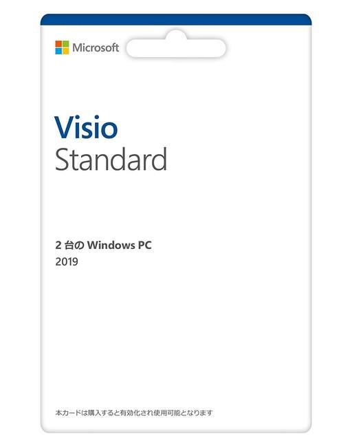 【当店全品エントリーでポイント10倍】マイクロソフト ビジオ 2019 Microsoft Visio Standard 1ユーザー2台用 オフィス 単体ソフト 永続ライセンス カード版【Windows用】