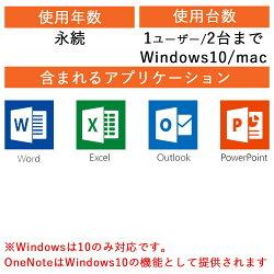 [全品最大1200円OFFクーポン]マイクロソフトオフィスMicrosoftOfficeHomeandBusiness20191ユーザー2台用永続ライセンス(Word/Excel/PowerPoint/Outlook)ホーム&ビジネスカード版【Windows/Mac用】