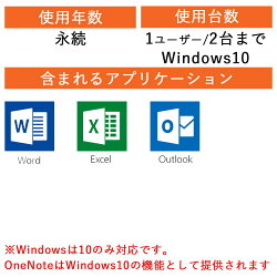 [全品最大1200円OFFクーポン]マイクロソフトオフィスMicrosoftOfficePersonal2019forWindows1ユーザー2台用永続ライセンス(Word/Excel/Outlook)ホーム&ビジネスカード版【Windows用】