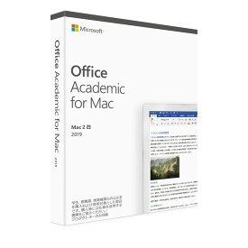 マイクロソフト オフィス アカデミック版 Microsoft Office Academic 2019 for Mac(Word/Excel/PowerPoint/Outlook/OneNote)マック 1ユーザー2台用 パッケージ版【Mac用】