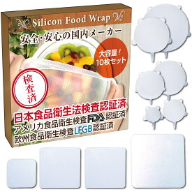 fungoo シリコンラップ シリコン蓋 食品ラップ 日本 メーカー製 厚生省食品衛生検査済 10枚セット 耐熱 耐冷 使いやすい9種類の形状 繰り返し 電子 レンジ 四角 角型 丸型 コップ マグカップ 鍋
