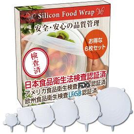 fungoo シリコンラップ シリコン蓋 食品ラップ 日本 メーカー製 厚生省食品衛生検査済 (6枚セット(立体型))