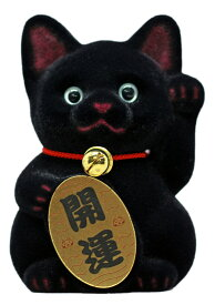 ふわふわ招き猫貯金箱 黒猫(開運) [招き猫 動物置物 インテリア アニマルグッズ 動物グッズ 雑貨 可愛い かわいい ギフト プレゼント お祝い コインバンク 500円玉 友達プレゼント おもしろ フロッキー]