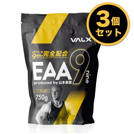 【お得な3個セット】VALX (バルクス) EAA9 Produced by 山本義徳 750g シトラス風味 EAA 必須アミノ酸 イーエーエー ナイン ベータアラニン 配合 男性 女性 ダイエット 筋トレ サプリ オススメ 送料無料