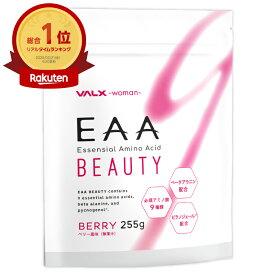 EAA BEAUTY Produced by 山本義徳 255g ベリー風味 必須アミノ酸