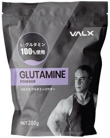 】VALX (バルクス) グルタミンパウダー Produced by 山本義徳 200g グルタミン サプリ L-グルタミン100%使用 男性 女性 ダイエット 筋トレ ワークアウト オススメ