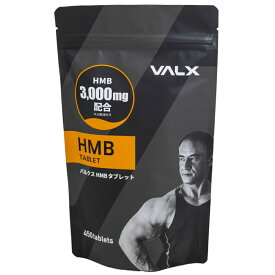 VALX HMBタブレット 山本義徳 HMB含有量90,000mg サプリ ロイシン 筋トレ ダイエット 減量 ワークアウト オススメ バルクス