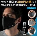【VALX(バルクス) スポーツマスク+除菌スプレーセット】3枚入り 50mL 携帯用 日本製 おしゃれ シトラス 除菌 アルコー…