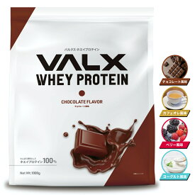 【VALX ホエイプロテイン】チョコレート ベリー ヨーグルト カフェオレバルクス 国内生産 WPC 山本義徳 ホエイ プロテイン1kg 筋トレ タンパク質 男性 女性 安い コスパ チョコ