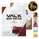 VALX ホエイプロテイン 【5種類の味から選べる2kgセット】 1kg ×2袋 (2kg) 送料無料 チョコレート ベリー ヨーグルト…