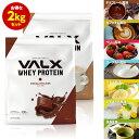 VALX ホエイプロテイン【7種類の味から選べる2Kgセット】1kg×2袋 (2kg) 送料無料 チョコレートベリー ヨーグルト カ…