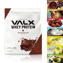 【VALX ホエイプロテイン】チョコレート ベリー ヨーグルト カフェオレ バナナ レモネード 抹茶バルクス 国内生産 WPC…