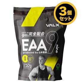 【お得な3個セット】VALX (バルクス) EAA9 Produced by 山本義徳 750g パイナップル風味 EAA 必須アミノ酸 イーエーエー ナイン ベータアラニン 配合 男性 女性 ダイエット 筋トレ サプリ オススメ 送料無料