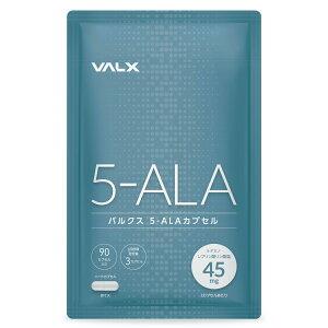 【VALX 5-ALAカプセル 5-ALA45mg配合】バルクス 5-ALA 45mg配合 ファイブアラ 山本義徳 国内生産 カプセル 筋トレ 男性 女性 5-アミノレプリン酸リン酸塩45mg配合