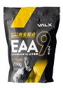 VALX (バルクス) EAA9 Produced by 山本義徳 750g EAA シトラス風味 必須アミノ酸 ベータアラニン 配合 イーエーエー …