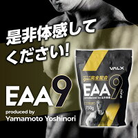 EAA山本義徳EAA9VALXバルクス750gベータアラニン国産サプリメントシトラス風味コーラ風味イーエーエーナイン男性女性ダイエット筋トレBCAAオススメ送料無料