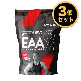 【お得な3個セット】VALX (バルクス) EAA9 Produced by 山本義徳 750g コーラ風味 EAA 必須アミノ酸 イーエーエー ナイン ベータアラニン 配合 男性 女性 ダイエット 筋トレ サプリ オススメ 送料無料