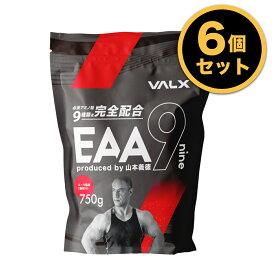 【お得な6個セット】VALX (バルクス) EAA9 Produced by 山本義徳 750g コーラ風味 EAA 必須アミノ酸 イーエーエー ナイン ベータアラニン 配合 男性 女性 ダイエット 筋トレ サプリ オススメ 送料無料