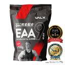 VALX (バルクス) EAA9 Produced by 山本義徳 750g EAA サプリ コーラ風味 必須アミノ酸 ベータアラニン 配合 イーエー…