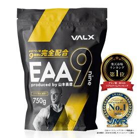 EAA 山本義徳 EAA9 VALX バルクス 750g ベータアラニン 国産 サプリメント シトラス風味 コーラ風味 イーエーエー ナイン 男性 女性 ダイエット 筋トレ BCAA オススメ 送料無料