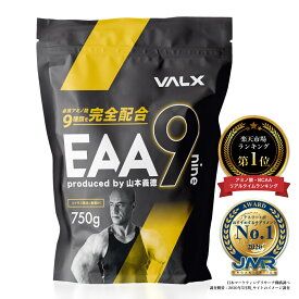 VALX (バルクス) EAA9 Produced by 山本義徳 750g EAA サプリ シトラス風味 コーラ風味 必須アミノ酸 ベータアラニン 配合 イーエーエー ナイン 男性 女性 ダイエット 筋トレ オススメ 送料無料