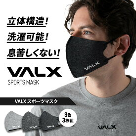 【VALX(バルクス) スポーツマスク】 トレーニングマスク 洗える マスク 息苦しくない 通気性 立体 軽量 痛くない 伸縮性あり デザインマスク 保湿 防臭 肌に優しい 蒸れない 速乾 衛生