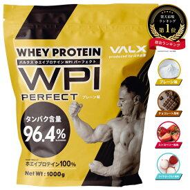 プロテイン VALX 国内生産 WPI 山本義徳 タンパク含有 96.4% ホエイ プロテイン バルクス 1kg アイソレート チョコレート ストロベリー 筋トレ タンパク質