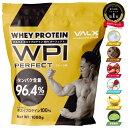 プロテイン VALX 国内生産 WPI 山本義徳 タンパク含有 96.4% ホエイ プロテイン バルクス 1kg 筋トレ タンパク質 アイ…