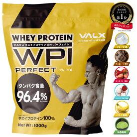 プロテイン VALX 国内生産 WPI 山本義徳 タンパク含有 96.4% ホエイ プロテイン バルクス 1kg 筋トレ タンパク質 アイソレート チョコレート ストロベリー ライチヨーグルト バナナ 抹茶 プレーン 男性 女性 安い コスパ