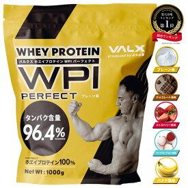 プロテイン VALX 国内生産 WPI 山本義徳 タンパク含有 96.4% ホエイ プロテイン バルクス 1kg 筋トレ タンパク質 アイソレート チョコレート ストロベリー ライチヨーグルト バナナ