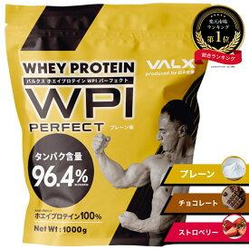 プロテイン 山本義徳 バルクス WPI タンパク含有率96.4% VALX ホエイ プロテイン 1kg アイソレート チョコレート ストロベリー 筋トレ ダイエット タンパク質