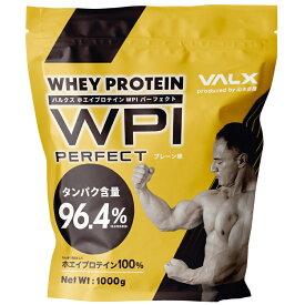 VALX (バルクス) ホエイプロテイン WPI パーフェクト 山本義徳 監修 プロテイン 1kg アイソレート プレーン 甘味料不使用 保存料 無添加 筋トレ ダイエット ナチュラル シェイカー コスパ