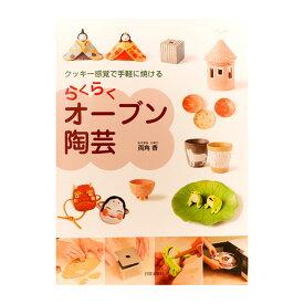 【日貿出版社】らくらく オーブン陶芸