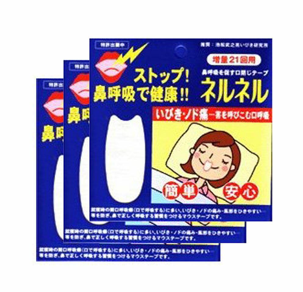 【メール便使用送料無料】口閉じテープ ネルネル×3 63回用