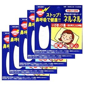 【送料無料!】 口閉じテープ ネルネル×5 105回用