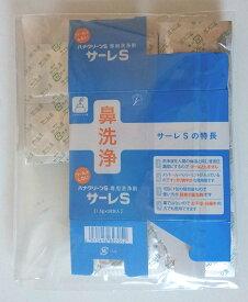 【送料無料】【ご確認!】ポスト投函用の包装でお送りします。3箱分ハナクリーンS(鼻洗浄) サーレS 1.5g×150包入