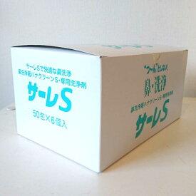 【送料無料 あす楽】ハナクリーンS専用洗浄剤(鼻洗浄) サーレS 1.5g×50包入 ×6セット