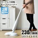 コードレス電動モップフローリング掃除モップクリーナー替えモップ付き毎分約230回回転自立式LEDライト付き噴射式水拭き静音コードレス充電式床掃除床のメンテ消毒滅菌SENTERN送料無料