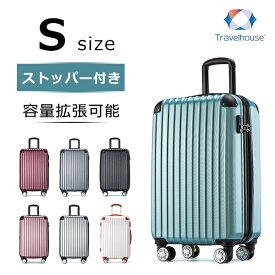 【スーパーSALE限定価格!】スーツケース Sサイズ キャリーバッグ キャリーケース かわいい ストッパー付き 容量拡張可能 ダブルファスナー1日〜3日用 小型 suitcase TSAロック搭載 Travelhouse T1692